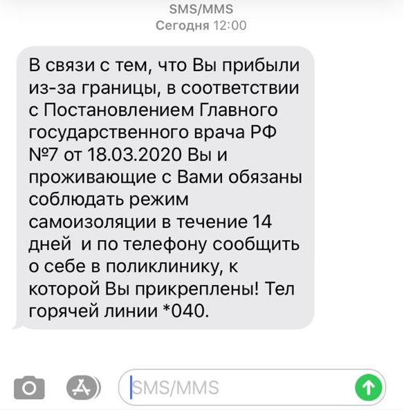 SMS-COVID-19.png